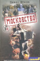 Книга Московство. Автентичне видання