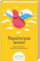 Книга Українська легко!