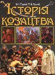 Книга Історія Козацтва. Подарункова