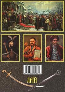 фото страниц Історія Козацтва. Подарункова #5