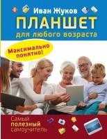 Книга Планшет для любого возраста. Максимально понятно!