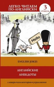 Книга Английские анекдоты