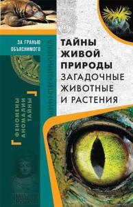 Книга Тайны живой природы. Загадочные животные и растения