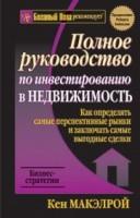 Книга Полное руководство по инвестированию в недвижимость