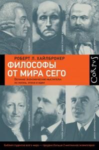 Книга Философы от мира сего