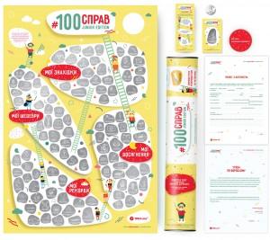 Подарок Скретч постер '#100 справ' (Junior edition)