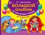 Книга Большой альбом по обучению чтению от 3 до 5 лет