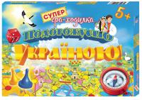 Гра - Ходилка 'Подорожуємо Україною'