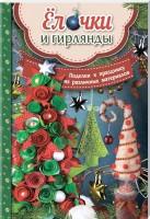 Книга Ёлочки и гирлянды. Поделки к празднику из различных материалов.