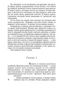 фото страниц Манускрипт дьявола #3