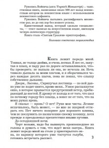 фото страниц Манускрипт дьявола #2
