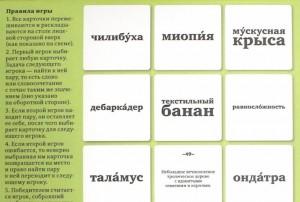 фото Чилибуха. Игра в слова, набор из 100 карточек #3