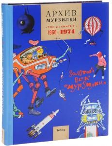 фото страниц Архив Мурзилки. Том 2. Золотой век Мурзилки. Книга 2. 1966-1974 #2