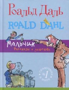 Книга Мальчик. Рассказы о детстве