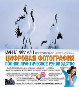 Книга Цифровая фотография: полное практическое руководство