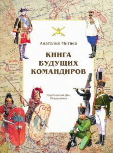 Книга Книга будущих командиров