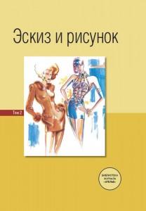 Книга Эскиз и рисунок. Том 2