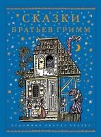 Книга Сказки братьев Гримм