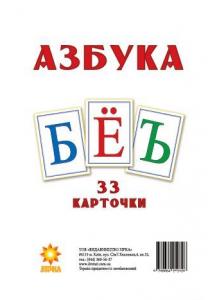 Картки великі 'Букви Російські' (А5)