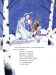 фото страниц Подарок для Снегурочки. Зимняя сказка #5
