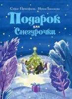 Книга Подарок для Снегурочки. Зимняя сказка