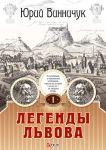 Книга Легенды Львова Том 1