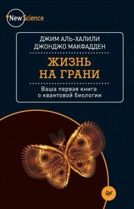 Книга Жизнь на грани. Ваша первая книга о квантовой биологии