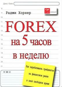 Книга Forex на 5 часов в неделю. Как зарабатывать трейдингом на финансовом рынке в свободное время