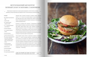 фото страниц Супер еда на каждый день #8