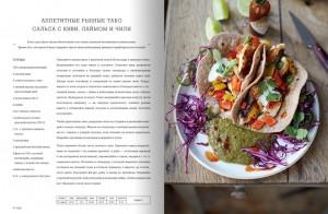 фото страниц Супер еда на каждый день #7
