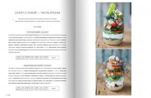 фото страниц Супер еда на каждый день #4