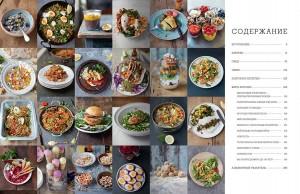 фото страниц Супер еда на каждый день #3
