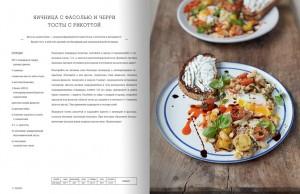 фото страниц Супер еда на каждый день #6