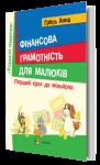 Книга Фінансова грамотність для малюків. Перший крок до мільйона
