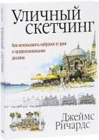 Книга Уличный скетчинг