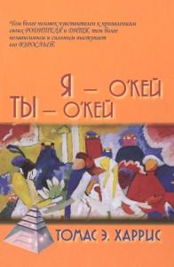 Книга Я - О'Кей, Ты - О'Кей