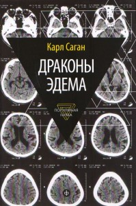 Книга Драконы Эдема: Рассуждения об эволюции человеческого разума