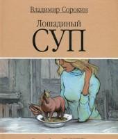 Книга Лошадиный суп