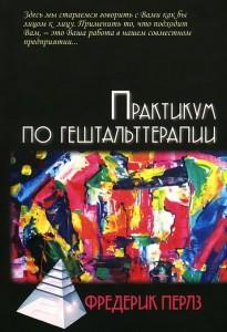 Книга Практикум по гештальттерапии