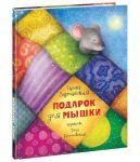 Книга Подарок для мышки