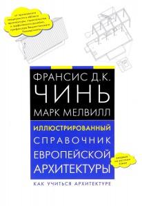 Книга Иллюстрированный справочник европейской архитектуры. Как учиться архитектуре