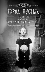 фото страниц Дом странных детей (суперкомплект из 3-х книг) #3