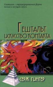 Книга Гештальт. Искусство контакта