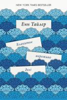 Книга Блакитне мереживо долі