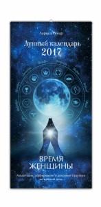 Книга Время женщины. Лунный календарь на 2017 год