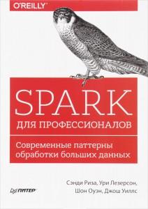Книга Spark для профессионалов. Современные паттерны обработки больших данных