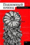 Книга Подземный принц