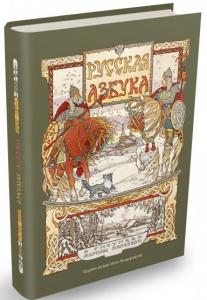 Книга Русская азбука в рисунках Марины Ханковой