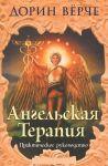 Книга Ангельская терапия: практическое руководство