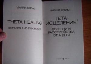 фото страниц Тета-исцеление: болезни и расстройства от А до Я #3
